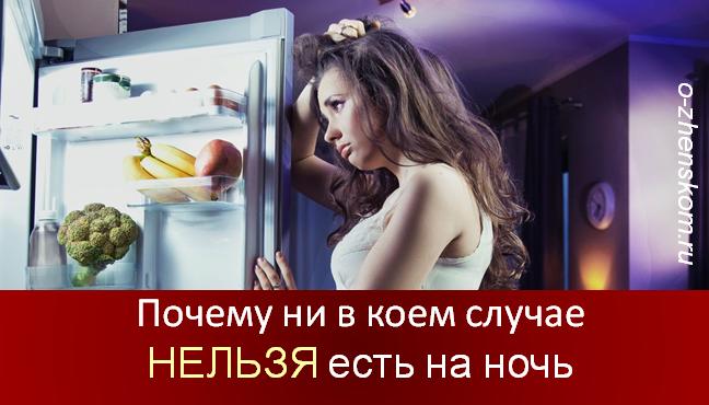 Почему не стоит есть на ночь: 5 веских причин!