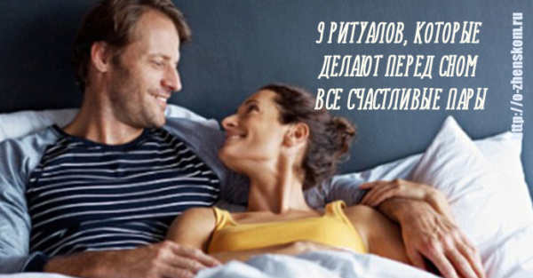 9 ритуалов, которые делают перед сном все счастливые пары...
