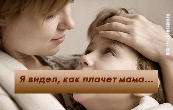 """Стихотворение, которое берет за душу: """"Я видел, как плачет мама…""""!"""