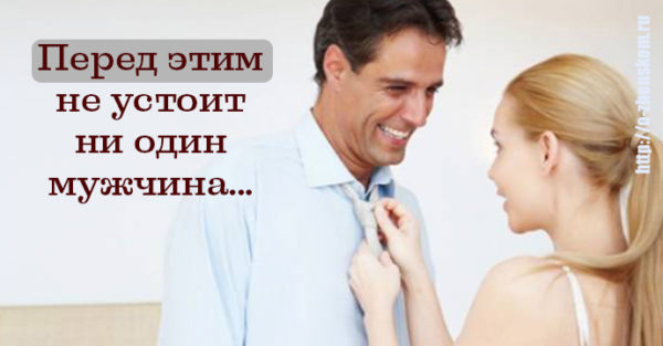 Перед какими женскими особенностями не устоит ни один мужчина? 5 главных женских качеств!