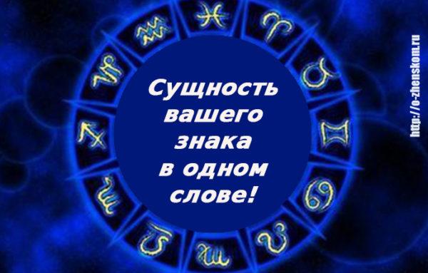 Сущность вашего знака Зодиака можно описать одним словом... Узнайте, каким!