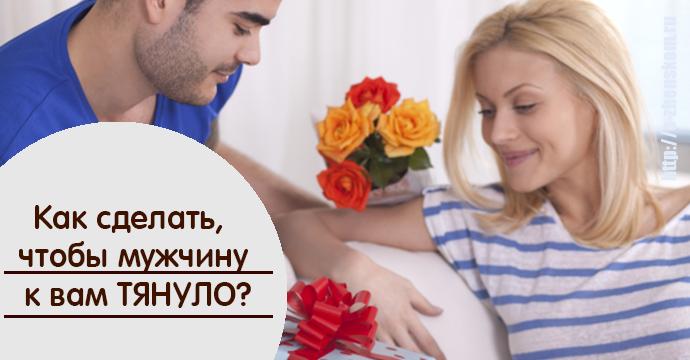 Как сделать чтобы муж снова полюбил свою жену 243