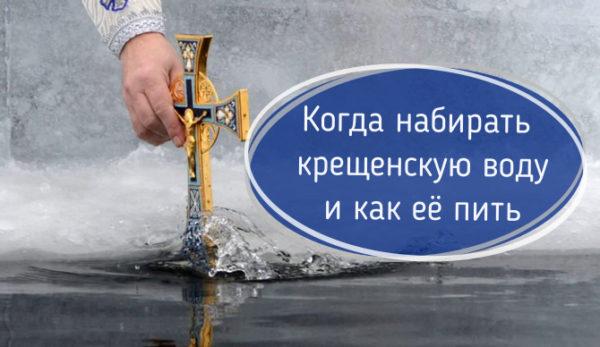 Крещение 2021: когда набирать воду из проруби и как её пить?