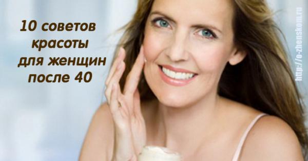 Секреты красоты после 40
