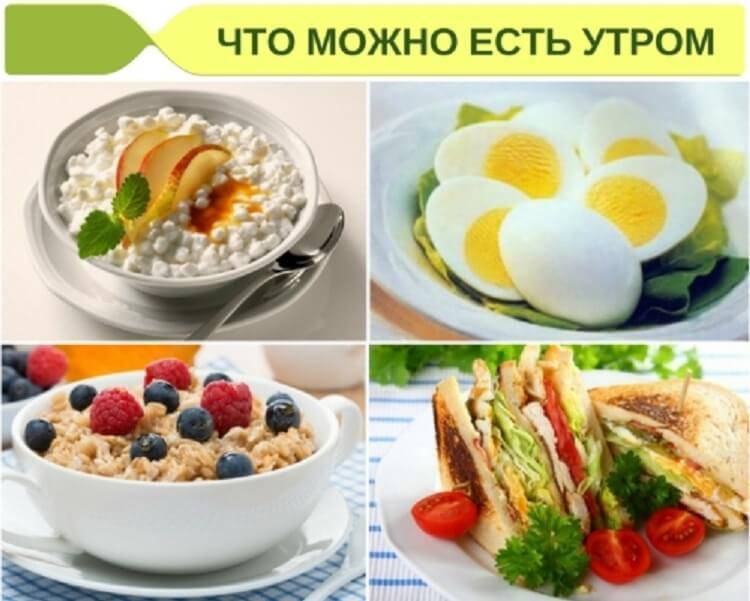 что при диете кушать на завтрак