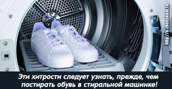 Эти хитрости следует узнать прежде, чем постирать обувь в стиральной машинке!