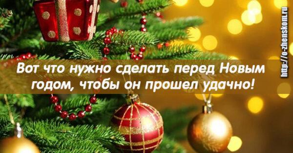Вот что нужно сделать перед Новым годом, чтобы он прошел удачно!
