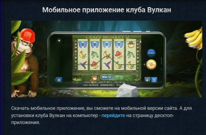 Игровой онлайн клуб Вулкан - почему он так популярен?