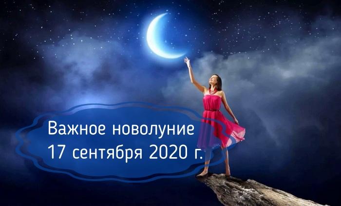 Новолуние 17 сентября 2020 года: что можно и что нельзя делать