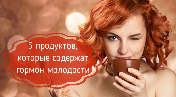 Эти 5 продуктов содержат гормон молодости, такой важный для женщин!