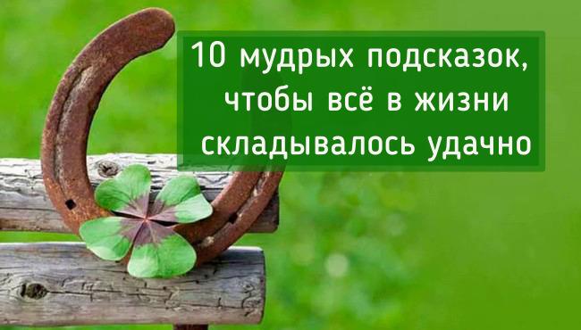 10 мудрых подсказок, чтобы всё в жизни складывалось удачно