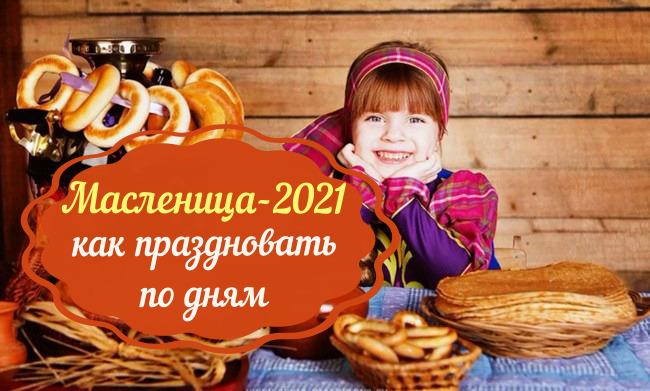 Масленичная неделя в 2021 году: как праздновать каждый день Масленицы