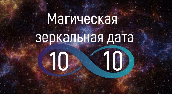 Магический день - зеркальная дата октября: как привлечь деньги, любовь и удачу 10.10